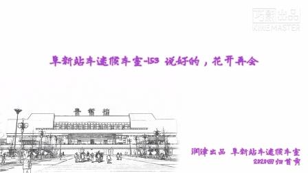 【火车视频-大连,沈阳,阜新拍车合集】阜新站车迷候车室-153 说好的,花开再会