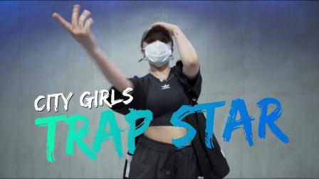 【舞蹈大神】 Trap Star City Girls MINKYUNG GIRL S HIPHOP Dope Dance Studio