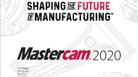 最新Mastercam2020的安装实用方法和技巧