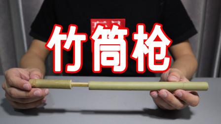 """试玩竹子做的竹筒枪,发射时会""""啪""""的一声!你小时候玩过吗?"""