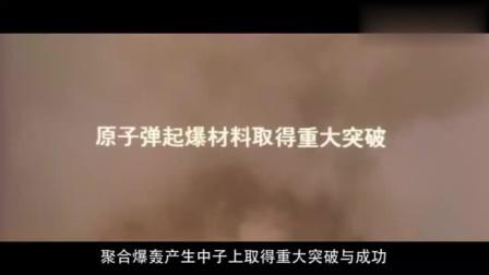 中国崛起之路的良心之作,不该忘记,两弹一星
