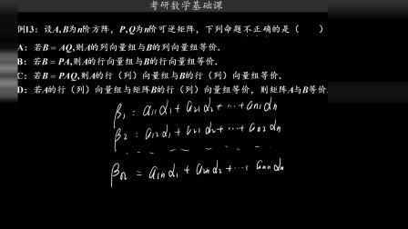 2021考研数学基础课第五十四次课第一部分,矩阵的秩的知识巩固例题