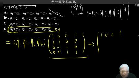 2021考研数学基础课第五十四次课第三部分,线性方程组解的结构和例题