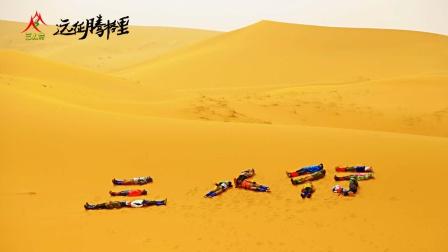 三人行45队员腾格里沙漠3天70公里穿越2020.5