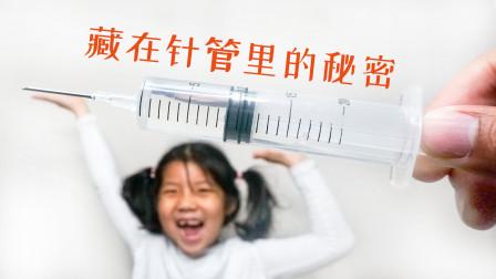 妈妈为啥爱用高压锅做饭?一个针管里藏着答案!快给娃收藏!