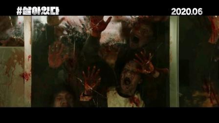 韩国丧尸大片《活着/孤苦伶仃》 正式预告片 丧尸危机爆发 刘亚仁朴信惠决境求生!!