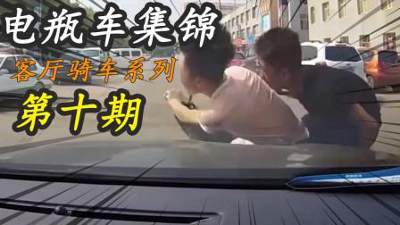 【车祸集锦小Z】电瓶车集锦第十期,客厅骑车系列