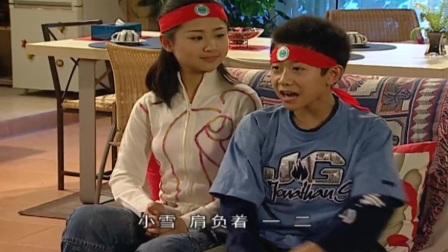 家有儿女:刘星小雪要环球旅行, 人小志气大呀, 笑死人了!