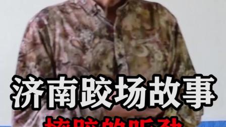 刘清海老师讲述:中国跤与武术的听劲