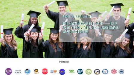TESOL证书在国内的使用情况总部报名选哪里证书含金量介绍【泰孚教育】.mp4