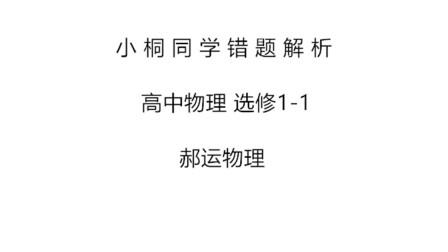 高中物理选修1-1错题解析 电磁感应 答小桐同学所问