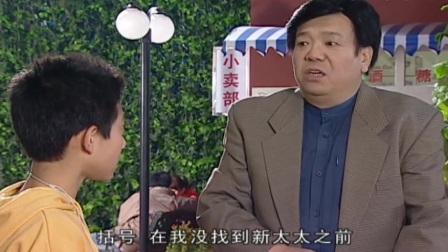 家有儿女:胡一统升职,还发了一笔奖金,刘星:和我有什么关系啊