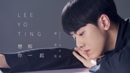 李友廷Yo Lee《想和你一起》feat. 洪安妮 Official Music Video