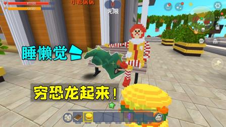 迷你世界:穷恐龙小乾被我赶走了,他好吃懒做,还喜欢白天睡懒觉