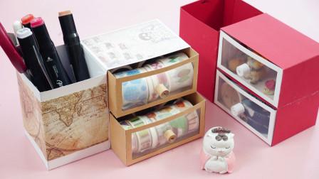 桌面收纳盒不用买,几张卡纸就能做一个,透明抽屉很精致