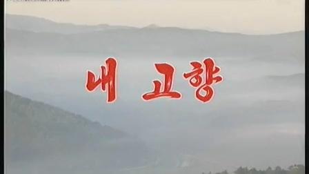 《朝鲜歌曲~我的故乡》高清正版好音质,关注我,都是非常好听的歌。