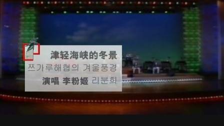 《朝鲜歌曲~津轻海峡的冬景~李粉姬》高清正版好音质,关注我,都是非常好听的歌。