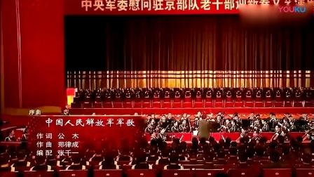 《中国人民解放军军歌》高清正版好音质,关注我,都是非常好听的歌。