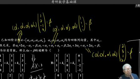 2021考研数学基础课第五十五次课第一部分,线性方程组的检验例题