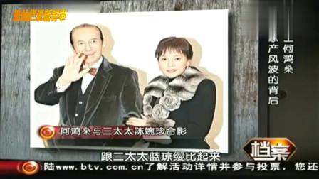 当年64岁的何鸿燊,与三太太的事实婚姻,其中到底有什么猫腻