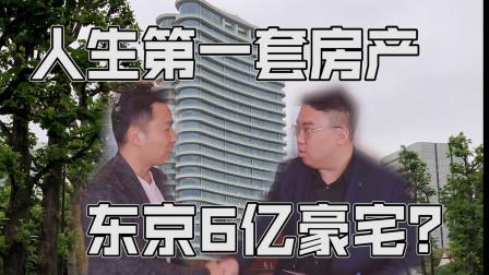 买一套日本6亿豪宅跟王思聪做邻居?