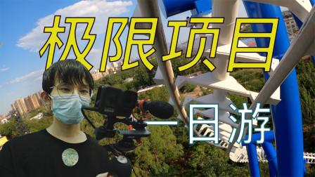 【GoPro8】极限项目一日游
