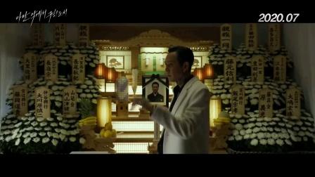 韩国19禁犯罪动作片《从邪恶中拯救我》黄政民李政宰继新世界后再次合作 展开一场穷途末路的追击战 !