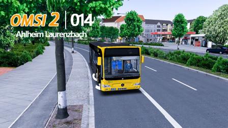 看似一帆风顺 实质羊肠小道~omsi2巴士模拟Ahlheim Laurenzbach 29路