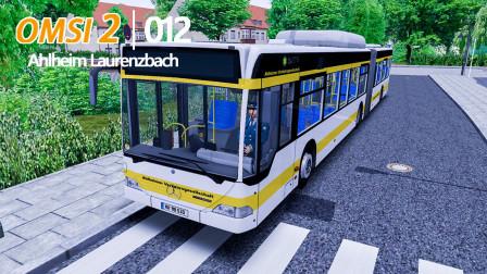 开着2001年涂装的古董车~omsi2巴士模拟Ahlheim Laurenzbach 28路