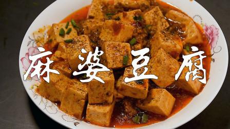 麻婆豆腐的正宗做法,鲜香麻辣非常下饭,两碗米饭都不够