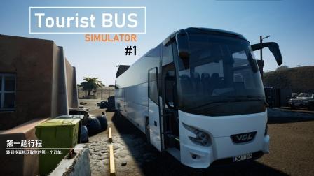 旅游巴士模拟 #1:新公司成立 提公司第一辆车 | Tourist Bus Simulator