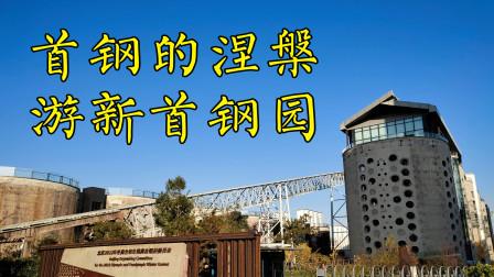 「旅食记-旅」老首钢的涅槃-新首钢园游记 北京冬奥组委办公地探秘!