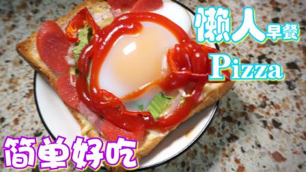 懒人早餐简单美味PIZZA制作