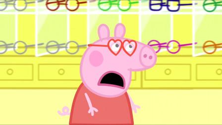 小猪佩奇去眼镜店配眼镜 简笔画
