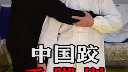 太极推手中常用动作:中国跤手脚别