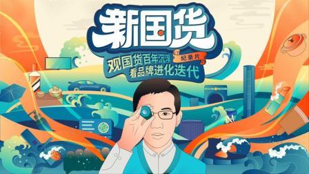 国内首部品牌经济历史纪录片《新国货》已上线!