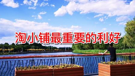 逛北京聊淘小铺,怎么在淘小铺赚钱,淘小铺新机制最重要的利好是什么