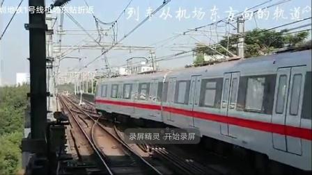 视频转载:深圳地铁1号线株机增购车南车时代机场东站折返