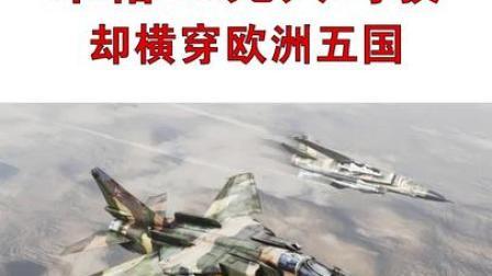 无人米格-23的幽灵飞行