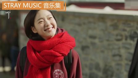 当年连夜追的韩剧, 配乐居然这么好听, 你都听过吗?