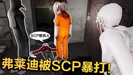 大蜀加入九尾狐小队的第一个任务就被欺负?SCP四大金刚来救场!