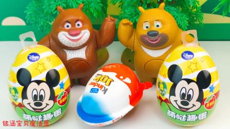 熊大熊二分享健达奇趣蛋米奇玩具蛋