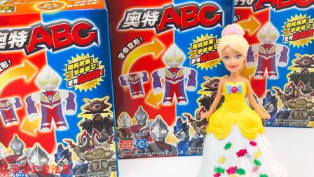 芭比公主分享奥特ABC变形字母玩具