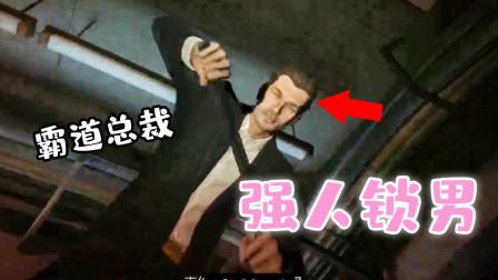 逃生6:吓人!被总裁差点一棍子打残,只因看到疯人院变态实验