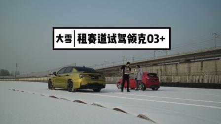 杀手公开课:雪天赛道试驾领克03+