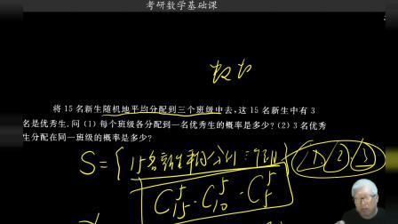 2021考研数学基础课第五十六次课第二部分,古典概型