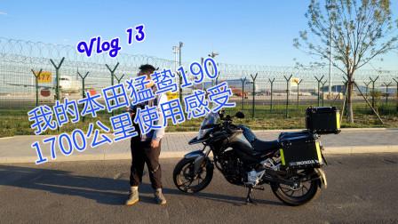 【海洋的摩托车Vlog】本田猛鸷190X使用1700公里感受 天下第一190到底怎样?