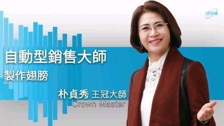 艾多美寰宇CEO朴贞秀分享