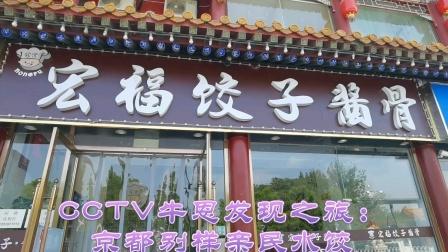 CCTV牛恩发现之旅:京北五环外家传水饺香(昌平宏福苑)。
