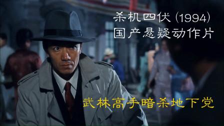 动作片:李云龙布局捉飞贼 神弹子暗中相助飞镖连伤数人。